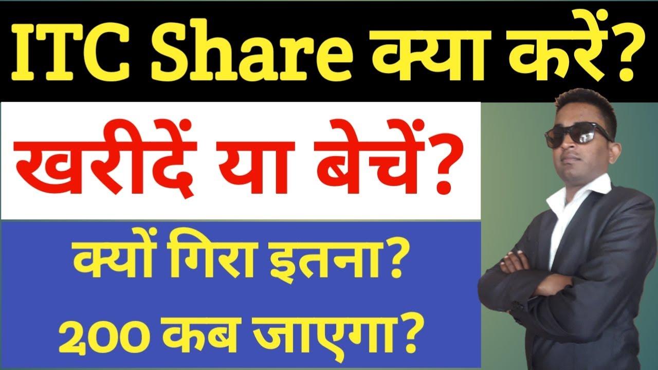 Itc Share Latest News 18 September 2020 Itc Share Price Target Tomorrow Intraday Youtube