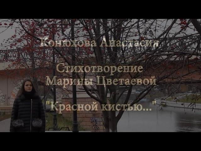 Изображение предпросмотра прочтения – АнастасияКонюхова читает произведение «Красною кистью...» М.И.Цветаевой