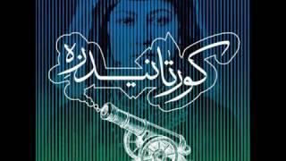 Kortanitzeh Namjoo محسن نامجو کورتانیتزه thumbnail
