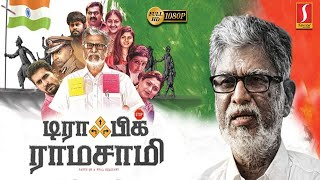 New Release Tamil Full Movie 2018 | Super Hit Multi Starrer Tamil Full Length Movie 2018 |