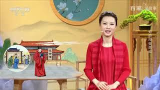 [百家说故事] 杨雨讲述:知识改变命运 | 课本中国