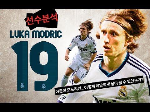 선수분석 ㅣ 모드리치 Luka Modric ㅣ 어좁이 모드리치... 어떻게 레알의 중심이 될 수 있었는가...?