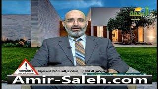 استخدام المنظفات المجهولة | الدكتور أمير صالح | احترس صحتك في خطر