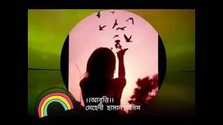 Ami Sombhoboto Humayon Azad YouTube আমি সম্ভবত খুব ছোট কিছুর জন্য-হুমায়ুন আজাদ।abritti-Tamim