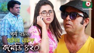 হাসির নতুন নাটক - কমেডি ৪২০ Bangla New Comedy Natok Comedy 420 EP 286 | Ahona & Siddik- Serial Drama