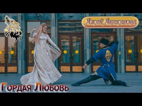 Ажай Абакарова - Гордая Любовь (Official Klip, Лезгинка 2020)