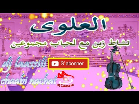 TÉLÉCHARGER MUSIC CHAABI 3ALWA