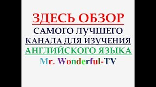 ОБЗОР САМОГО КРУТОГО КАНАЛА ДЛЯ ИЗУЧЕНИЯ АНГЛИЙСКОГО Mr  Wonderful TV