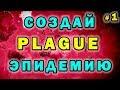 Поделки - №1 Сделай вирус и бактерии 🔥 Plague inc Evolved 🔥 Хенд мейд своими руками