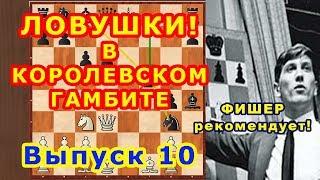 Королевский гамбит 10 Фишер рекомендует! ♔ Шахматные Ловушки в дебюте ♕ Шахматы
