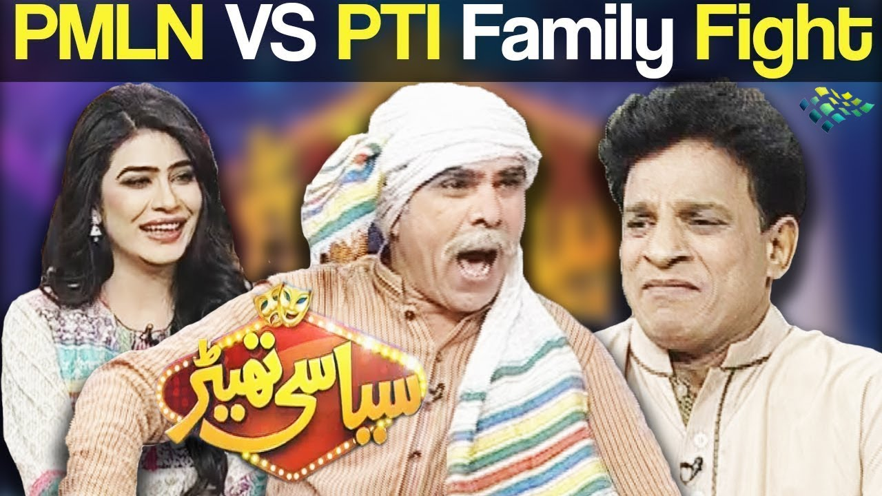 PMLN VS PTI Family Fight | Syasi Theater 10 August 2020 | Express News | SYT