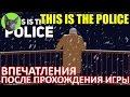 Заметки 114 This Is The Police впечатления после прохождения игры mp3