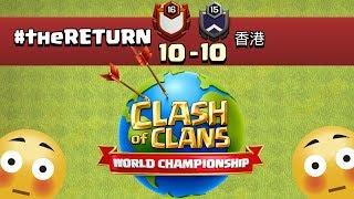 ES IST SO SPANNEND! ☆ Clash of Clans WM ☆ CoC
