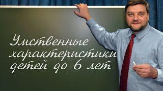 PT202 Rus 19. Основы и процесс христианского обучения. Умственные характеристики детей до 6 лет.