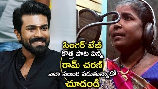 Ram Charan Lovely Comments On Singer Baby New Song | Village Singer Baby | Ram Charan | icrazy media