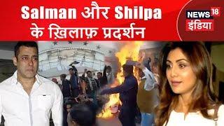 Salman Khan और Shilpa Shetty के ख़िलाफ़ प्रदर्शन  Breaking News  News18 India.mp3