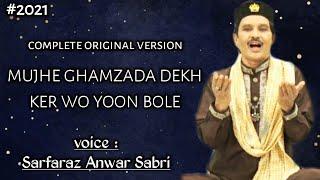 मुझे ग़मज़दा देखकर वो यूँ बोले   Sarfaraz Anwar Sabri   complete original version