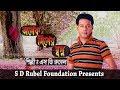 Onek Diner Sopno Tumi (অনেক দিনের স্বপ্ন তুমি ) || S D Rubel || HD Lyrical Video || SDRF