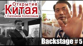 """""""Открытие Китая"""" с Евгением Колесовым. Бэкстэйдж #5"""