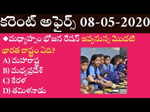 Daily Current Affairs in Telugu - 08 May 2020 Current Affairs - MCQ Current Affairs - 동영상