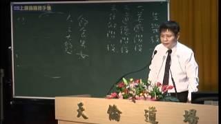 談修道503郭明義 點傳師慈悲I-kuan-Tao thumbnail