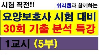#(기출 -45) #32회대비 #30회기출분석특강(1교…