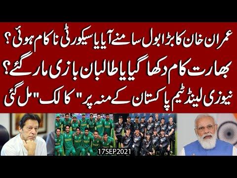 Imran Khan ka bara bol samnay aya ya Security nakam hoi ?