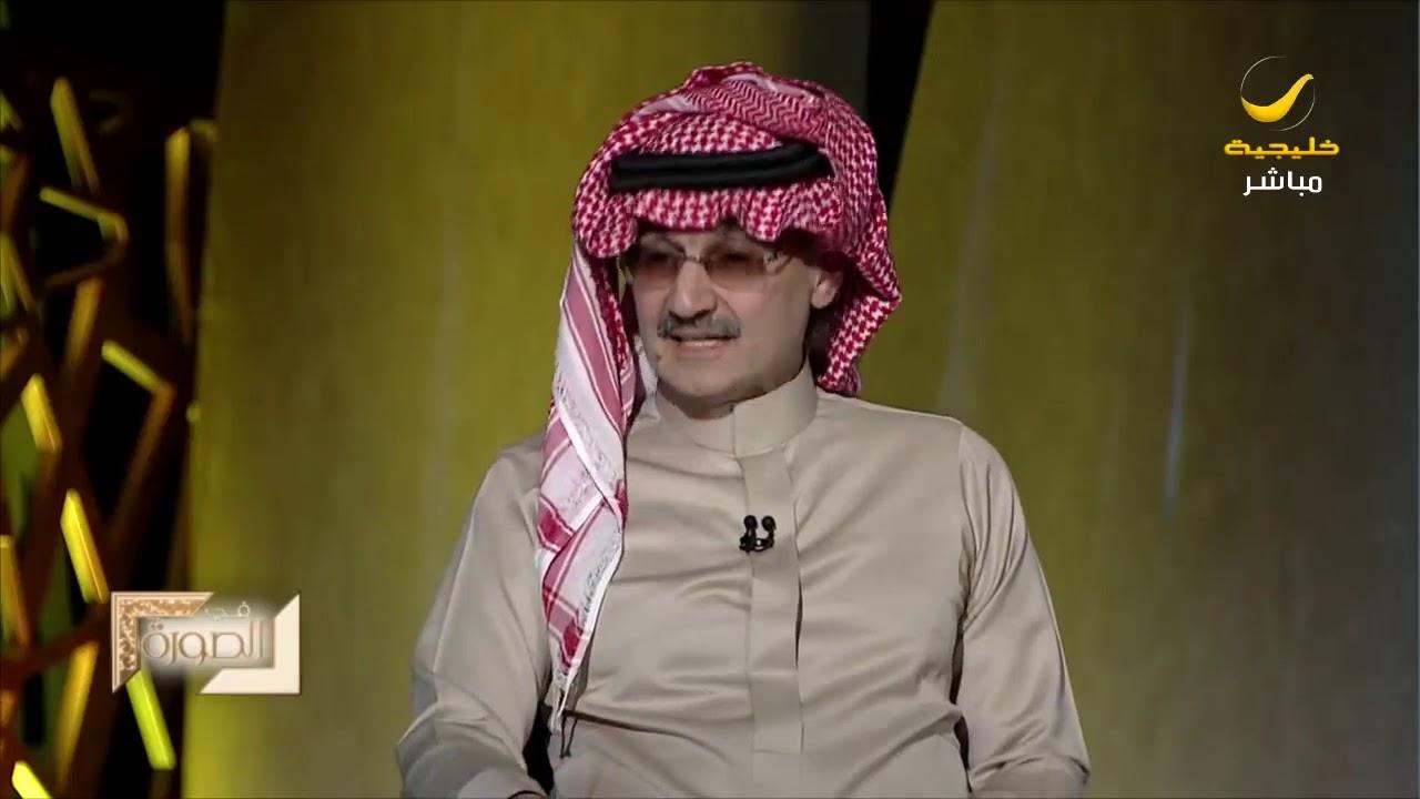 الوليد بن طلال: البر أفضل عندي من كل فنادق العالم، وتراب نجد يسوى عندي أوروبا وأمريكا كلها