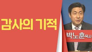 박노훈목사_신촌성결교회 | 감사의 기적 | 생명의 말씀