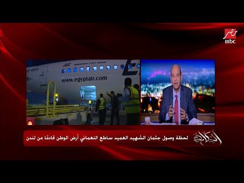 """عمرو أديب يعلق على استشهاد العميد ساطع النعماني: """"كان له مكانة خاصة عند الرئيس"""""""