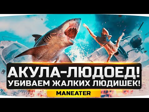 АКУЛА-ЛЮДОЕД! ● Убиваем и Жрём Жалких Людишек! ● GTA 5 в океане — MANEATER