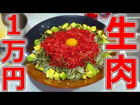 【大食い】生肉1万円食べきるまで帰れま10【総重量1500g】
