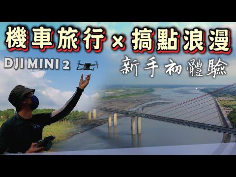 空拍機浪漫首飛!!!|機車旅行自拍神器|開箱DJI MINI 2|達人親自指導|克里斯