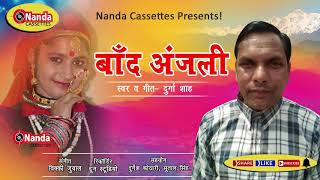 Band Anjali | Best Uttarakhandi Song |Durga Shah | Latest Garhwali Song |