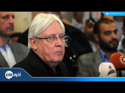 غريفيث يؤكد فرصة إحلال السلام في اليمن  - نشر قبل 5 ساعة