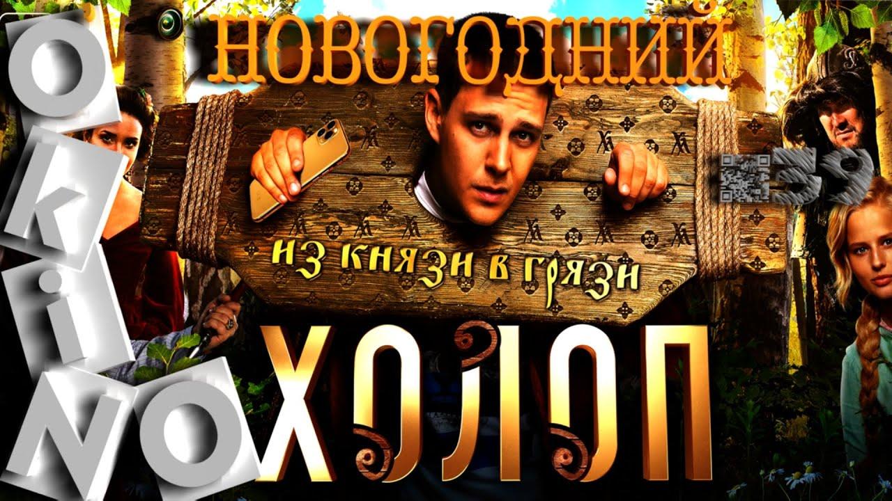 Холоп _ новогодний _ ( выпуск № 39 _ O'KINO )