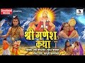 Shri Ganesh Janam Katha - New Bhakti Movie | Hindi Devotional Movie | Hindi Movie | Indian Movie
