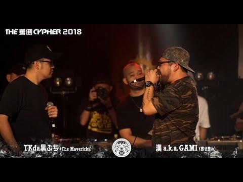 THE罵倒CYPHER2018 【TKda黒ぶち vs 漢 a.k.a. GAMI】