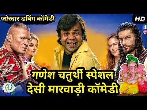 Ganesh Chaturthi Special Marwadi Comedy   गणपति बप्पा मोरया   Best Funny Marwadi Dubbing Comedy 2018