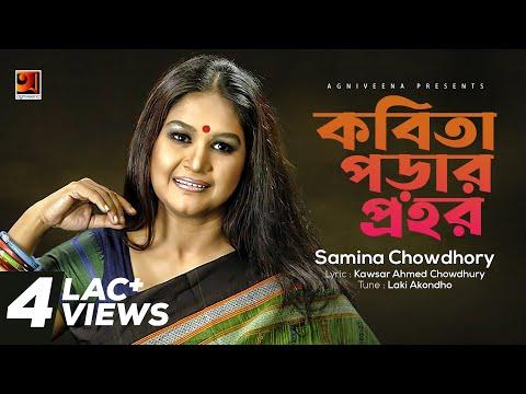 Kobita Porar Prohor By Samina Chowdhory | Album Kobita Porar Prohor | Official lyrical Video