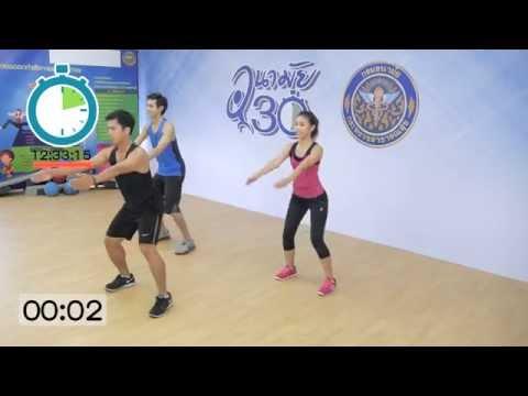 """การออกกำลังกายรูปแบบ  """"อนามัย30"""" อ.30 ผลงาน บริษัทโกลบ์เบิล ครีเอชั่น จำกัด"""