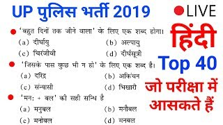 Top 40 Hindi questions online Test for UP POLICE 2019, SSC GD, CTET etc..