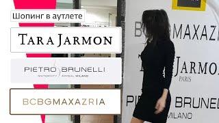 Влог # 3. Обзор аутлетов Tara Jarmon, BCBGMAXAZRIA, Pietro Brunelli, Trussardi и H&M в Баку. - Видео от Brandy Alexander