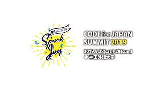 CODE for JAPAN SUMMIT 2019 DAY1 ライブ配信@食神