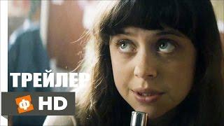 ДНЕВНИК ДЕВОЧКИ-ПОДРОСТКА - Русский Трейлер (2015)
