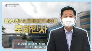 2020 화성시청소년온라인진로박람회 축하영상_화성시청소…