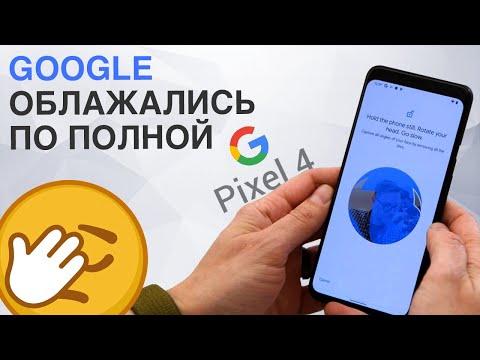 Google Облажались по