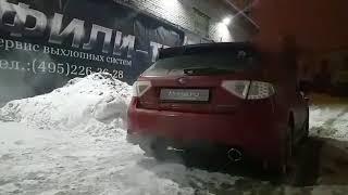Тюнинг выхлопной системы Subaru Impreza 2 литра
