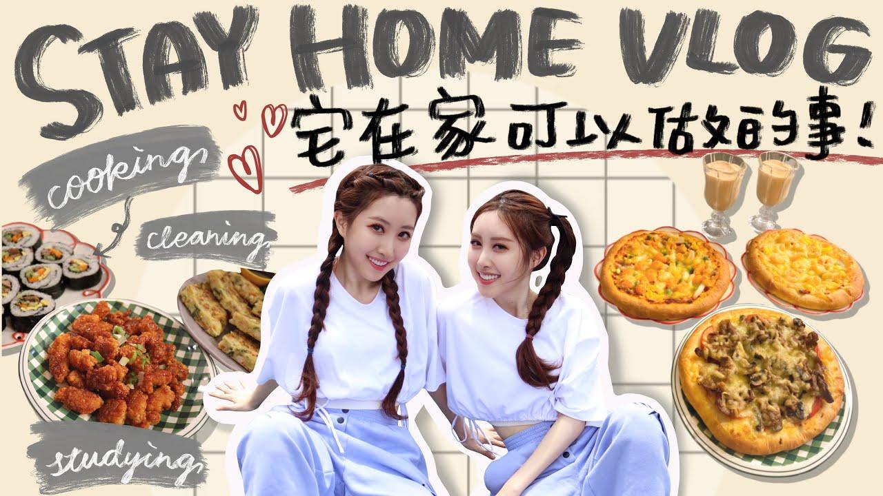 (ENG) Stay Home Vlog | 宅在家我們都做什麼?韓餐🥘披薩🍕通通自己來!/ Sandy&Mandy