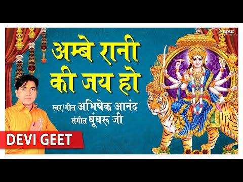 धमाकेदार देवी गीत 2020 | Ambey Rani Ki Jai Ho | Latest Navratri Song 2020 | Abhishek Anand